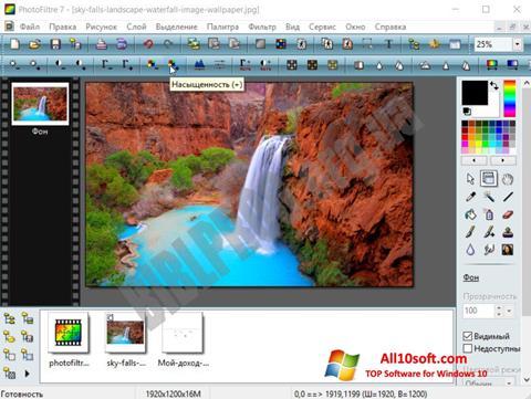 צילום מסך PhotoFiltre Windows 10