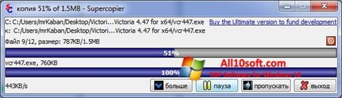 צילום מסך SuperCopier Windows 10