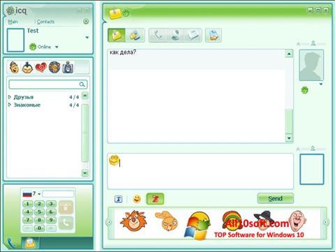 צילום מסך ICQ Windows 10