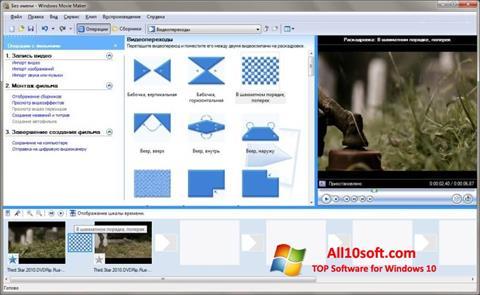 צילום מסך Windows Movie Maker Windows 10