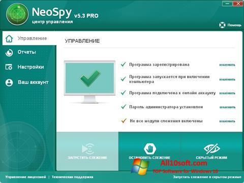 צילום מסך NeoSpy Windows 10