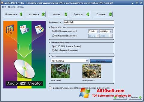 צילום מסך Audio DVD Creator Windows 10