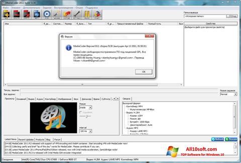 צילום מסך MediaCoder Windows 10