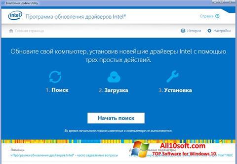 צילום מסך Intel Driver Update Utility Windows 10