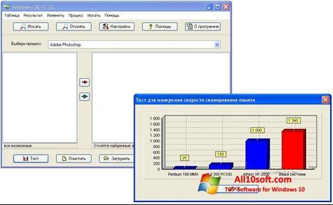 צילום מסך ArtMoney Pro Windows 10