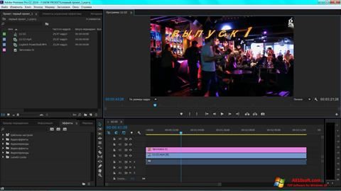 צילום מסך Adobe Premiere Pro Windows 10