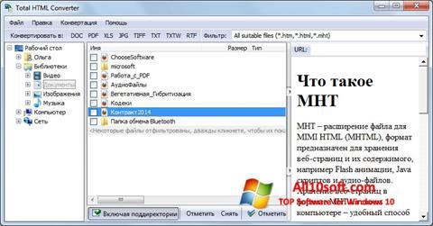 צילום מסך Total HTML Converter Windows 10