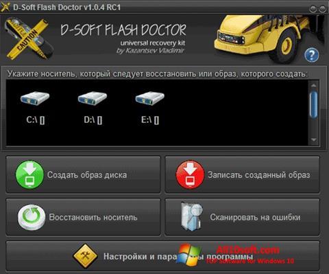 צילום מסך D-Soft Flash Doctor Windows 10