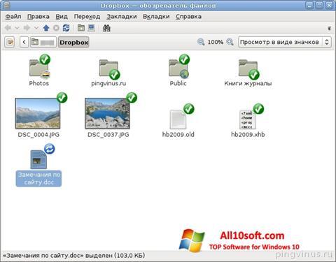 צילום מסך Dropbox Windows 10