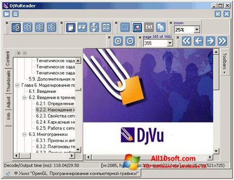 צילום מסך DjVu Reader Windows 10