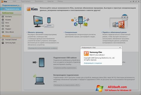 צילום מסך Samsung Kies Windows 10