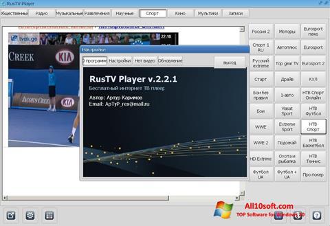 צילום מסך RusTV Player Windows 10