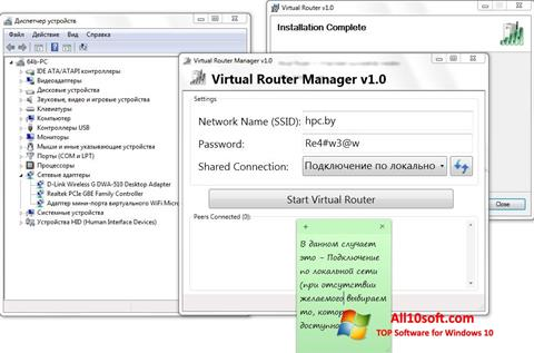 צילום מסך Virtual Router Manager Windows 10