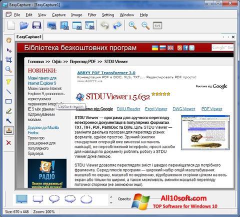 צילום מסך EasyCapture Windows 10