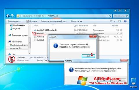 צילום מסך AntiSMS Windows 10