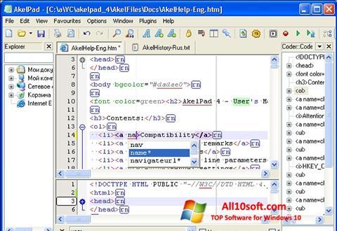 צילום מסך AkelPad Windows 10