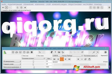 צילום מסך BluffTitler Windows 10