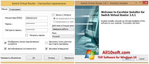צילום מסך Switch Virtual Router Windows 10