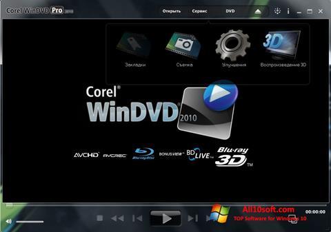 צילום מסך WinDVD Windows 10