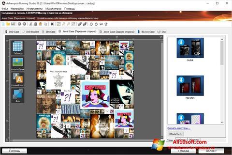 צילום מסך Ashampoo Burning Studio Windows 10