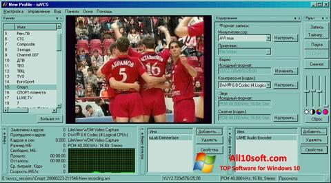 צילום מסך iuVCR Windows 10