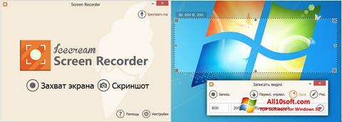 צילום מסך Icecream Screen Recorder Windows 10