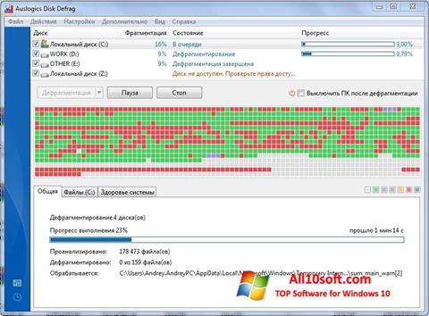 צילום מסך Auslogics Disk Defrag Windows 10